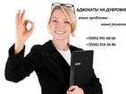 Фотография в Услуги компаний и частных лиц Юридические услуги Опытные адвокаты предлагают правовые услуги в Москве 2500