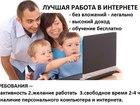 Фото в Работа Разное Опыт работы не имеет значения, поскольку в Москве 15000