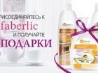 Уникальное фотографию Косметика Косметика Фаберлик со скидками до 70%! 34963290 в Москве