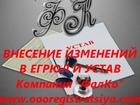 Изображение в Услуги компаний и частных лиц Разные услуги Мы поможем оформить и зарегистрировать (внести) в Москве 4200