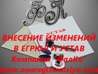 Фото в Услуги компаний и частных лиц Разные услуги Мы поможем оформить и зарегистрировать (внести) в Москве 4200