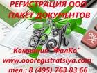 Изображение в Услуги компаний и частных лиц Юридические услуги Подготовим пакет документов для регистрации в Москве 3000