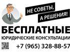 Уникальное изображение Юристы, адвокаты Юрист по трудовым спорам 35287691 в Москве