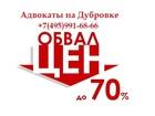 Фотография в Услуги компаний и частных лиц Юридические услуги Только в течение двух недель сумасшедшие в Москве 1000