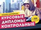 Фото в Услуги компаний и частных лиц Разные услуги Закажите диплом, курсовую или диссертацию в Москве 799