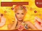 Скачать бесплатно фотографию Салоны красоты Здоровье и бизнес от Вертера Органик 35827446 в Москве