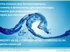 Фото в Строительство и ремонт Строительство домов Биологическая очистка сточных вод. Биопрепараты, в Москве 0