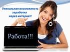 Фото в Услуги компаний и частных лиц Рекламные и PR-услуги Предоставляю вашему вниманию 8 тем для заработка…Кого в Москве 30000