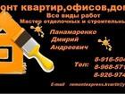 Фото в Услуги компаний и частных лиц Разные услуги Бригада специалистов, без вредных привычек, в Москве 100