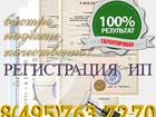 Фотография в Услуги компаний и частных лиц Юридические услуги Зарегистрируем Индивидуального Предпринимателя в Москве 8300