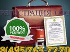 Изображение в Услуги компаний и частных лиц Разные услуги Зарегистрируем Вашу фирму (ООО) в кратчайшие в Москве 31500