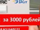 Просмотреть фото Другая техника Промышленные и бытовые кондиционеры 36997094 в Москве