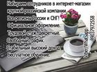 Просмотреть фотографию Дополнительный заработок В интернет-магазин требуются сотрудники, удалённо 37016217 в Москве