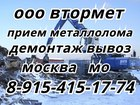 Изображение в Прочее,  разное Разное Мы купим металлолом в Москве за наличный в Москве 8350