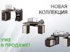 Скачать бесплатно foto Рекламные и PR-услуги Лучшие цены на мебель от mks-shop ru 37218100 в Москве