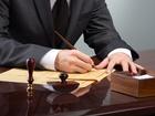 Фото в Услуги компаний и частных лиц Юридические услуги Судебные адвокаты. Большой опыт работы.  в Москве 100