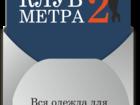 Увидеть фото Детская одежда Джинсы для высоких мужчин 37256516 в Москве