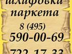 Изображение в Строительство и ремонт Строительство домов Циклевка паркета в Москве и области.   Выполняем в Москве 400