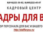 Изображение в Услуги компаний и частных лиц Разные услуги Кадровое Агентство «Кадры для Вас» представляет в Москве 25000