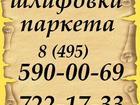 Скачать фото Строительство домов Циклевка паркета Москва 37303831 в Москве