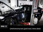 Фото в Авто Автосервис, ремонт Автосервис с индивидуальным подходом BMWST. в Москве 1000