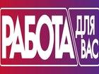 Изображение в Прочее,  разное Разное Коммуникабельность. Готовность обучаться. в Москве 57000