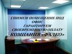Фото в Недвижимость Агентства недвижимости Ищем помещение в аренду под офис на длительный в Москве 0