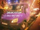 Фото в   Эвакуатор 24/7 в ЮАО, ЮЗАО, ЮВАО от 1000 в Москве 1000