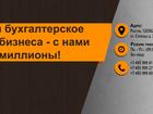 Фото в Услуги компаний и частных лиц Разные услуги Вам нужно срочно открыть расчетный счет?Тогда в Москве 850
