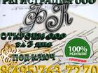 Фото в Услуги компаний и частных лиц Бухгалтерские услуги и аудит Наша компания предоставляет налоговые и бухгалтерские в Москве 3000