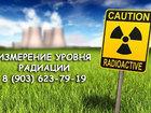 Скачать foto Разные услуги Измерить радиацию, радиационный фон в квартире, коттедже, на участке под застройку, 37777774 в Москве