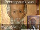 Фото в Прочее,  разное Разное Реставрируем и восстанавливаем иконы. Чистка в Москве 900
