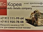 Фотография в Авто Транспорт, грузоперевозки Запчасти для Daewoo Novus в наличии со склада в Москве 350