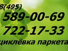 Уникальное фотографию Разные услуги Циклевка паркета Частный мастер 38033960 в Москве