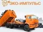 Фотография в Услуги компаний и частных лиц Разные услуги Компания Эко-Импульс, осуществляет вывоз в Москве 10000
