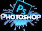 Новое фотографию Курсы, тренинги, семинары Курс по Adobe Photoshop с нуля 38412790 в Москве
