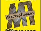 Фотография в Услуги компаний и частных лиц Разные услуги Мы предлагаем шлифовку, укладку, паркета, в Москве 80