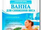 Скачать бесплатно foto Разное Ванна для снижения веса, Курьерская служба, Подарки, 38460017 в Москве