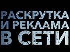 Скачать изображение Разные услуги SEO, TWICH, YOUTUBE, рассылка, 38527439 в Москве