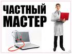 Изображение в Компьютеры Ремонт компьютеров, ноутбуков, планшетов Ремонт и настройка компьютеров, ноутбуков, в Москве 150