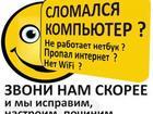 Новое изображение Ремонт компьютеров, ноутбуков, планшетов Ремонт компьютеров ,ноутбуков, выезд мастера 38573228 в Москве