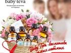 Фотография в Красота и здоровье Лечебная косметика Baby Teva, натуральная израильская косметика в Москве 1