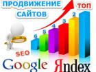 Скачать бесплатно изображение Разные услуги Мощное продвижение вашего сайта в поисковых системах 38830239 в Москве