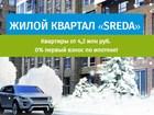 Новое изображение Разное Жилой квартал «SREDA» 38847694 в Москве
