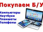 Скачать бесплатно foto Компьютеры и серверы Покупаем компьютеры,ноутбуки,тв,Apple, 38954670 в Москве