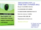 Скачать изображение Разное BioRemove Novozymes Biologicals: BioRemove 5100 (Bi-Chem 1008), BioRemove 4200 (Bi-Chem 2000), BioRemove 3200, BioRemove 4270, BG MAX, BioRemove 5825 Nitraid (Bi-Chem 38978979 в Москве