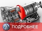 Свежее фото Разное Ремонт ДСГ Volkswagen 39167392 в Москве