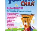 Увидеть foto Разное Биобактерии для чистки септика, уличного туалета и выгребной ямы 39224102 в Москве
