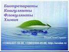 Скачать бесплатно фото Разное Очистка сточных вод, биоактиваторы, микроорганизмы 39255972 в Москве