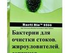 Увидеть foto Разное Бактерии для септиков, жироуловителей, очистных сооружений, Бакти Био 39259237 в Москве